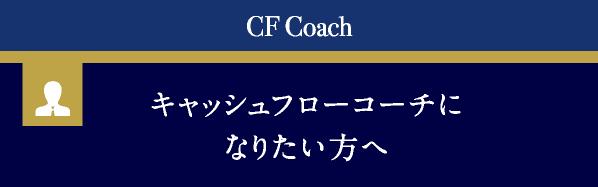 CF Coach キャッシュフローコーチになりたい方へ