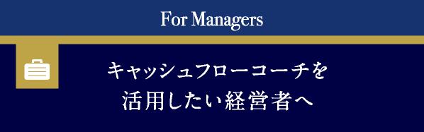 For Managers キャッシュフローコーチを活用したい経営者へ