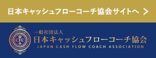 日本キャッシュフローコーチ協会サイトへ